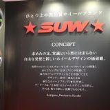 【画像】「イチロー」兄デザインの新作ホイール登場!【東京オートサロン2017】
