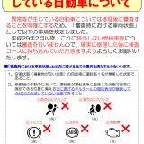 【画像】2月1日より「警告灯の点灯車」は車検不可