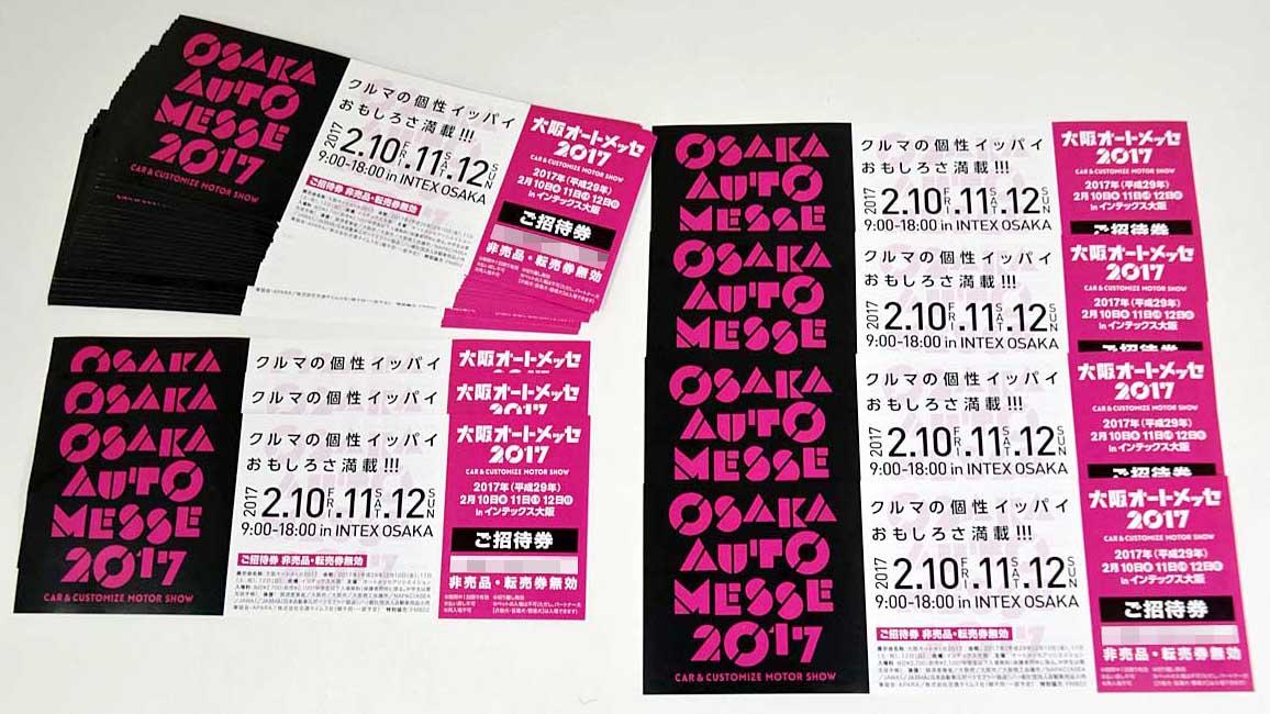 「大阪オートメッセ(2月10〜12日)」入場チケットをプレゼント!【終了しました】