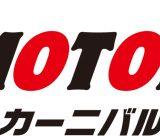 【画像】1月8日モーターサミット『ファンキー・モーター・カーニバル』開催!
