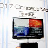 【画像】【大阪オートメッセ2017】ハイレゾ音源の最適再生を可能とする最新オーディオシステム