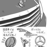 【画像】【カスタム回顧録】ボンネットマスコット [第5回]