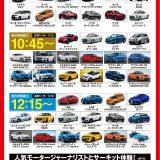 【画像】3月25日(土)は『筑波サーキット』スーパーカーバトルが勃発