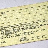 【画像】【知ってる?】免許証の住所変更に必要なモノとは