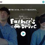 親の「運転の仕方」を子どもは体で覚えている!