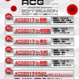 【画像】カーカスタマイズとオーディオを楽しめるイベント「ACG」は4月開幕