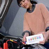 【画像】バッテリー上がりで役立つ「ジャンプスターター」の選び方