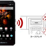 【画像】【知ってる?】スマホとカーナビを接続する「Bluetooth」とは