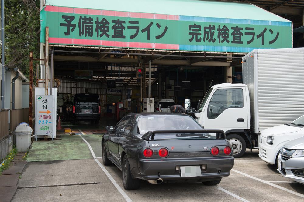 【短期連載】『予備検査とラインの下見』「ユーザー車検」必勝マニュアル(その2)
