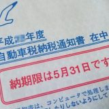 【画像】自動車税を『クレジット払い』すると別途「手数料324円」が発生!