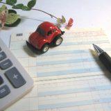 【画像】【知ってる?】自動車税の延滞金は「1000円未満切り捨て」