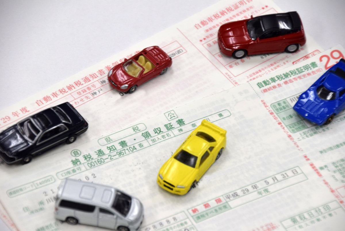【知ってる?】自動車税の延滞金は「1000円未満切り捨て」