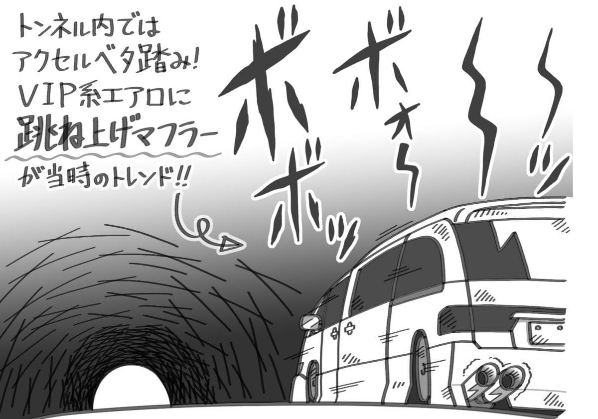 【カスタム回顧録】跳ね上げマフラー [第10回]