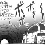 【画像】【カスタム回顧録】跳ね上げマフラー [第10回]