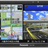 【画像】ポータブルナビ「ゴリラ」が新機能搭載でさらに測位性能がアップ!