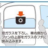 【画像】炎天下の車内温度上昇を抑制する「ソーラーファン」