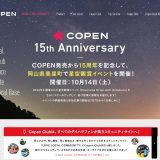 【画像】ダイハツ「コペン」誕生15周年を記念した『星空イベント』開催