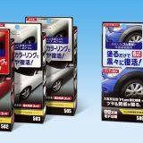 【画像】「洗車以上補修未満」をコンセプトとしたソフト99新ケミカル剤シリーズ