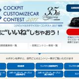 【画像】車種カテゴリー別のドレスアップ例が見られる「CCC」とは