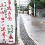【画像】クルマが通行する「自転車歩行者専用道路」に規制する必要はあるのか?