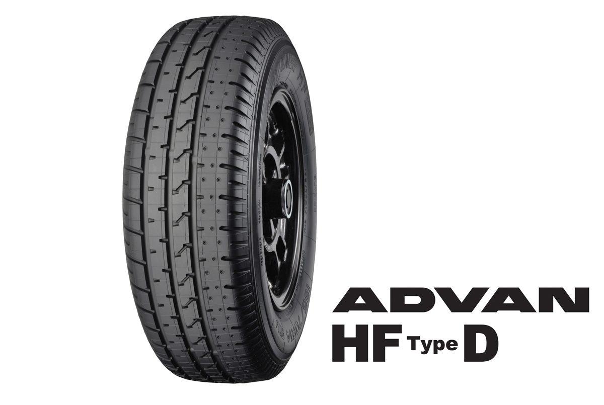 『アドバンHFタイプD』のサイズラインアップを発表!ヒストリックカーにピッタリ