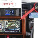 【画像】バックカメラ映像などをナビのモニターに表示する「データシステム」アダプター