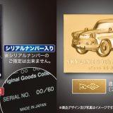 【画像】ファン必見!!「スカイライン誕生60周年記念オリジナルグッズコレクション」