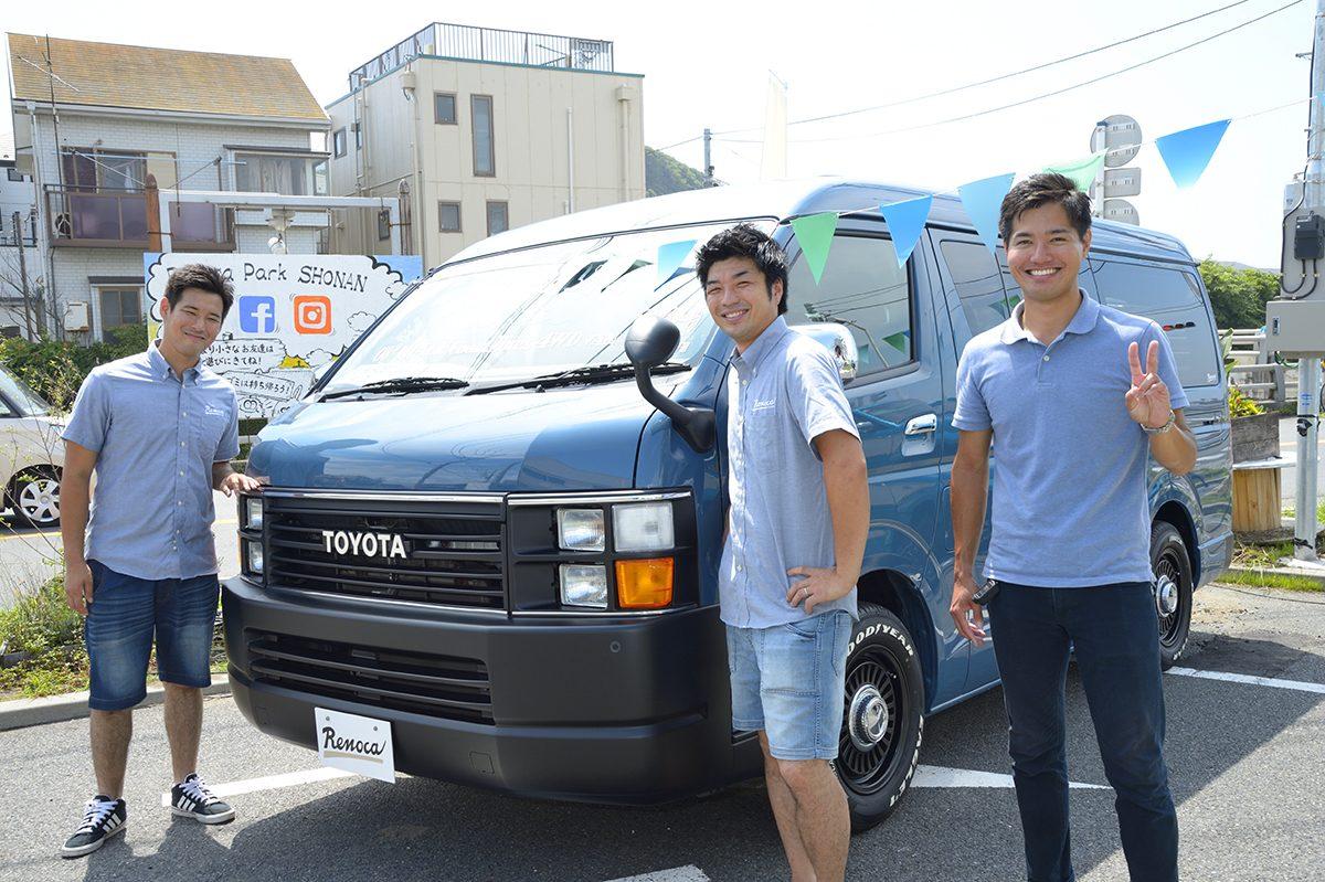 リノカパーク、フレックス、湘南、新たな試み、実車を見る、遊べる