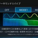 【画像】ハイレゾ音源再生に対応した「サイバーナビ」を発売【カロッツェリア】