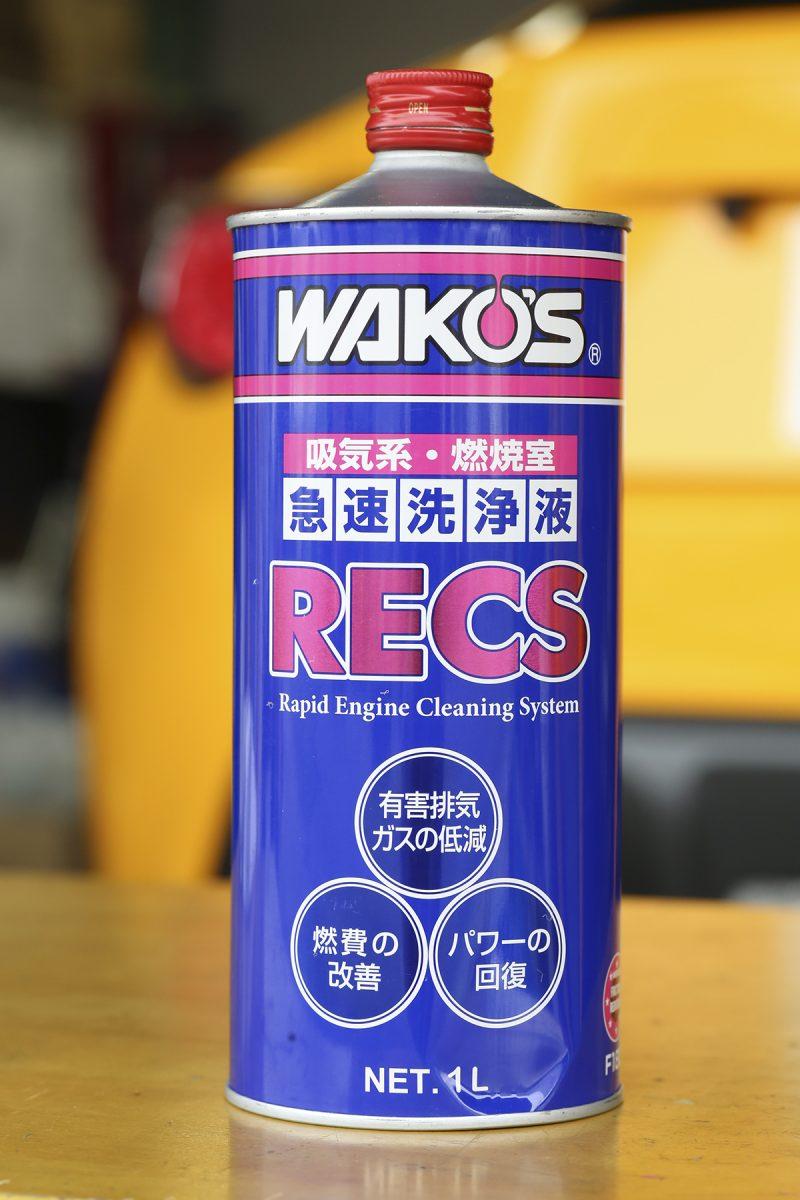 レックス、RECS、WAKO'S、過走行、エンジン添加剤