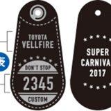 【画像】イベント限定!! 自分だけのキーホルダーを作っちゃおう【スーパーカーニバル2017・見どころ情報5】
