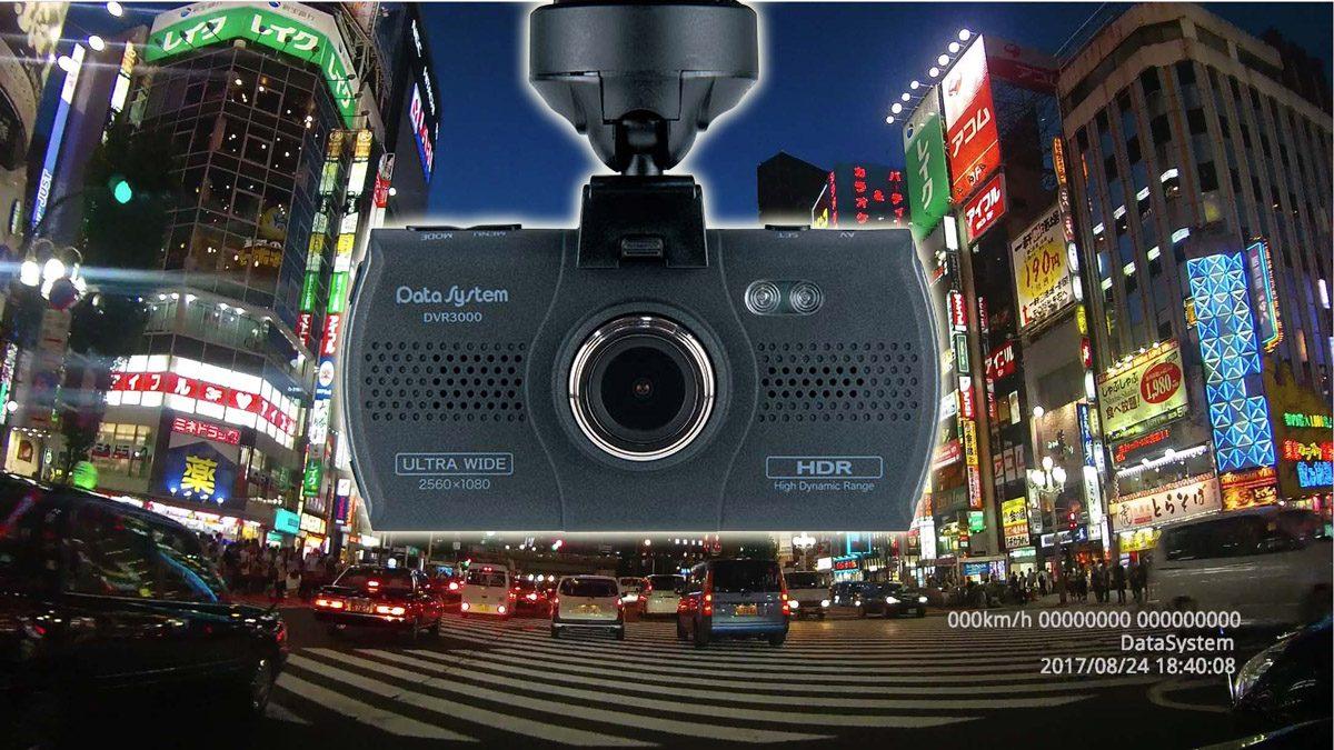 鮮明な録画を実現する業界最高画質ドライブレコーダー「DVR3000」