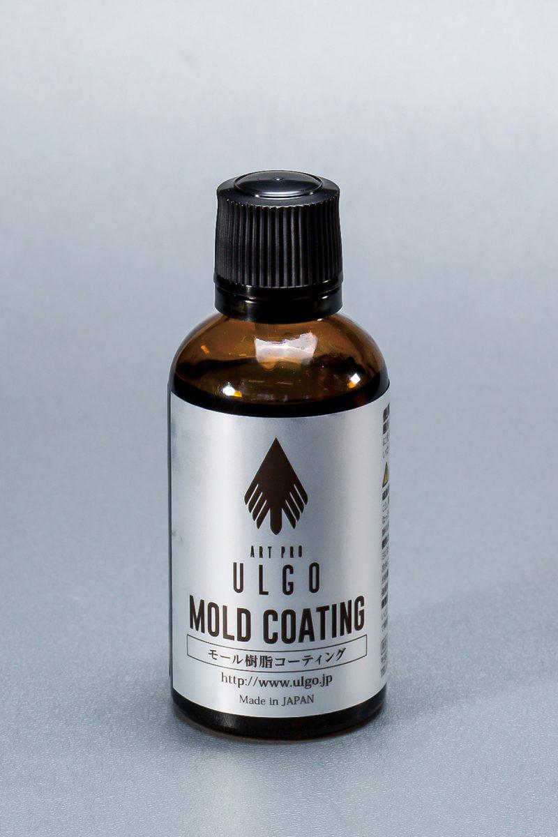 ULGO ウルゴ モールドコーティング 樹脂