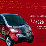 【画像】【東京モーターショー】日本らしさに拘った、新たな純和風ドレスアップの提案