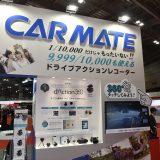 【画像】市販化に期待!! 次世代を予感させる4つの自動車関連用品【東京モーターショー】