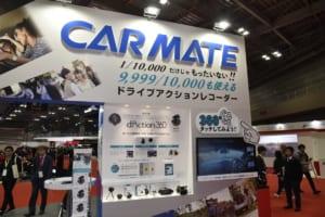 市販化に期待!! 次世代を予感させる4つの自動車関連用品【東京モーターショー】
