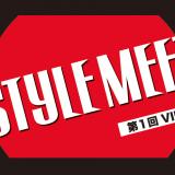 【画像】【VIP STYLE MEETING】当日エントリーOK!! セダン乗りのためのミーティング「出展社情報2」