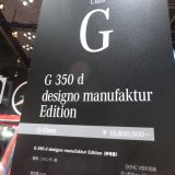 【画像】売れ筋のベンツGクラスへ特別な「デジーノ仕様」、日本発売間近か