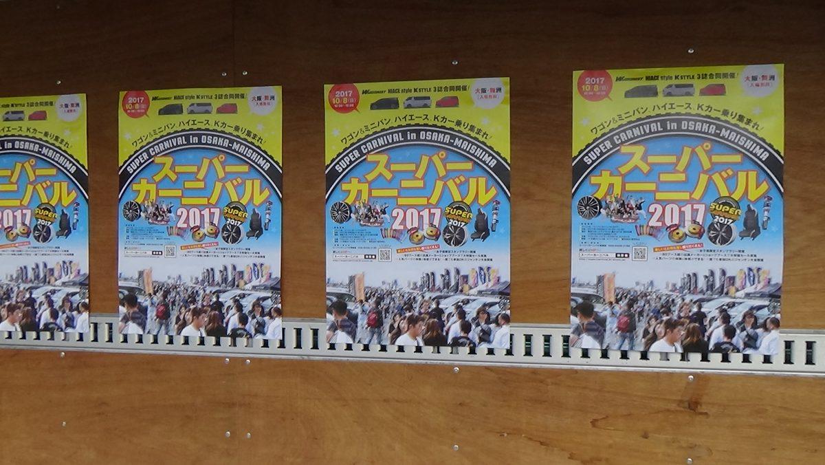 【スーパーカーニバル2017】 大阪・舞洲が今年もアツ〜く盛り上がっています!