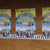 【画像】【スーパーカーニバル2017】 大阪・舞洲が今年もアツ〜く盛り上がっています!