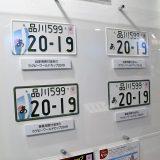 【画像】特別仕様の記念ナンバープレート登場で「白タク」が合法化!?
