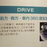 【画像】事故だけじゃない!「遊べる」360°丸見えドライブレコーダーに注目