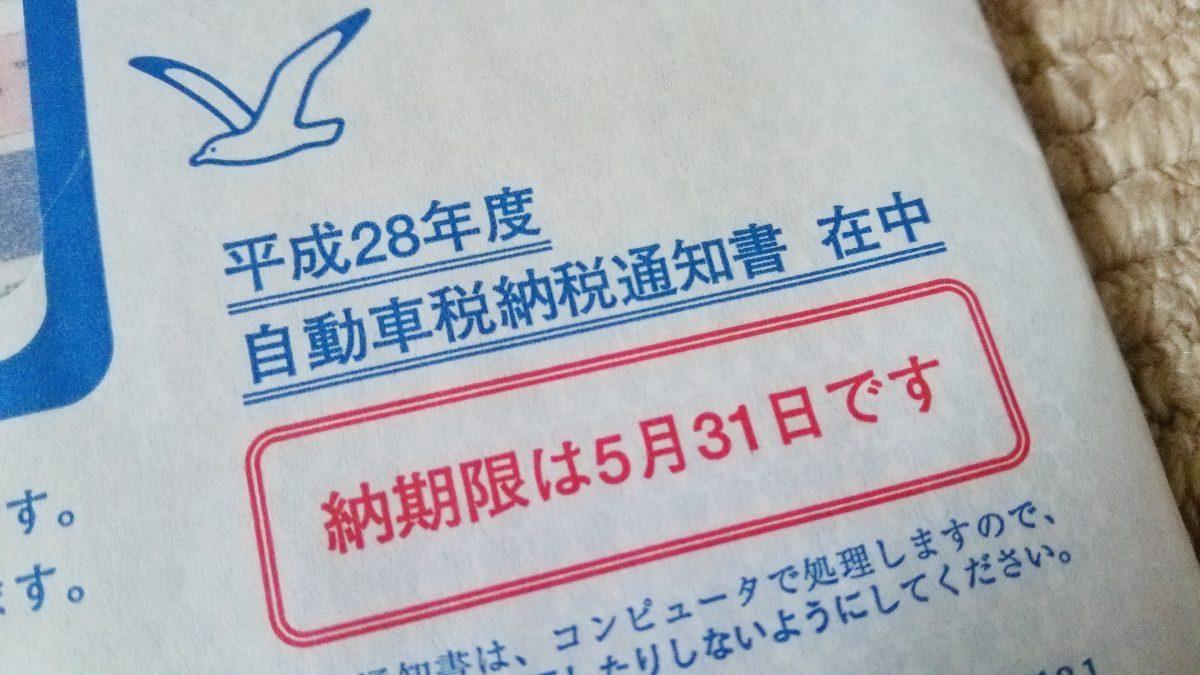 JAF 税制改正 車 自動車税