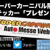 【画像】快晴の大阪・舞洲にて「スーパーカーニバル2017」開催中