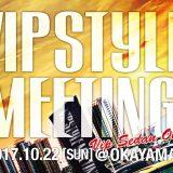 【画像】【VIP STYLE MEETING】トレンドをテーマにアワードを選出!! 「出展社情報3」
