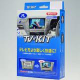 【画像】新型レクサスLSで走行中にテレビ映像が見られる!「テレビキット」がいち早く登場!