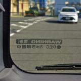 【画像】「煽り運転」にはどう対処すべき? 1000円でできる効果的な方法がコレ