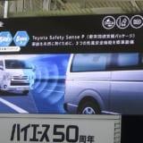 【画像】ハイエースの5型デビュー!? 家族でも乗りたい安全面を強化して機能性アップ