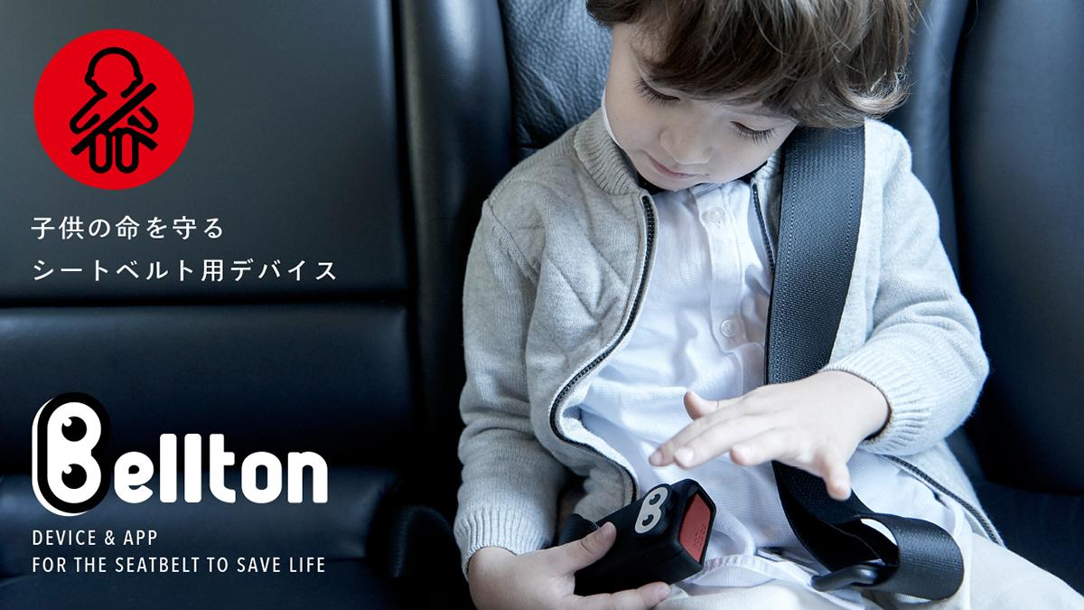 ベルトン bellton Fun Solutions シートベルト