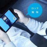 【画像】子供が喜んでシートベルト着用するという「ITデバイス」ってなに!?